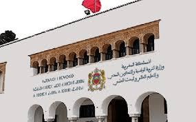 وزارة التربية الوطنية المغربية